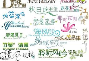 創意中文字體設計