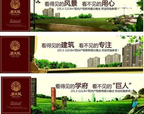 景天苑房地产围墙广告设计