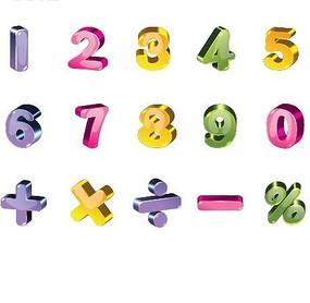 彩色阿拉伯數字