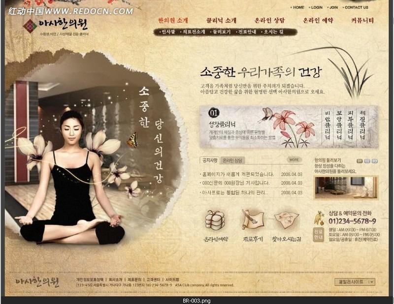 韩国健康养生减肥网页模板PSD图片