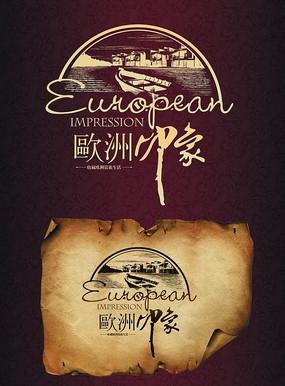 欧洲印象logo设计