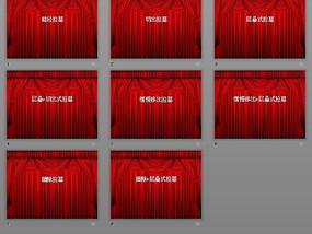 红色拉幕效果图PSD素材