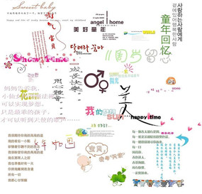 美工中文字體設計