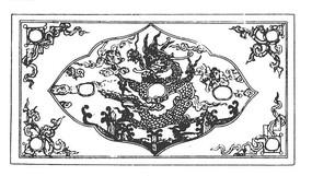 中国古典图案-龙纹和卷曲纹构成的图案
