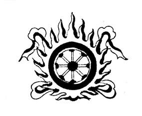 傳統吉祥圖案八吉祥(八寶)中的法輪