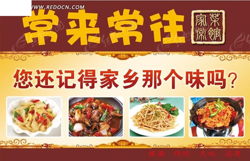 常来常往餐饮海报设计图片