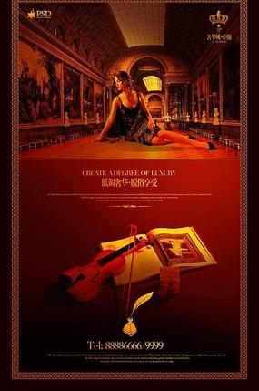 名华城房地产PSD宣传海报