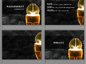 黑底金色人脑科幻背景ppt模版