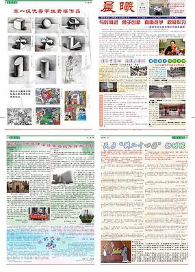 校园报纸排版模版