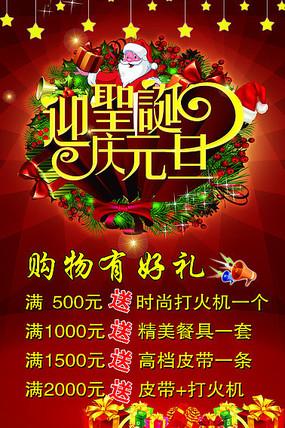 庆圣诞迎元旦促销活动海报