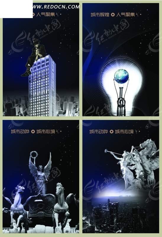 一套城市夜景地产海报图片
