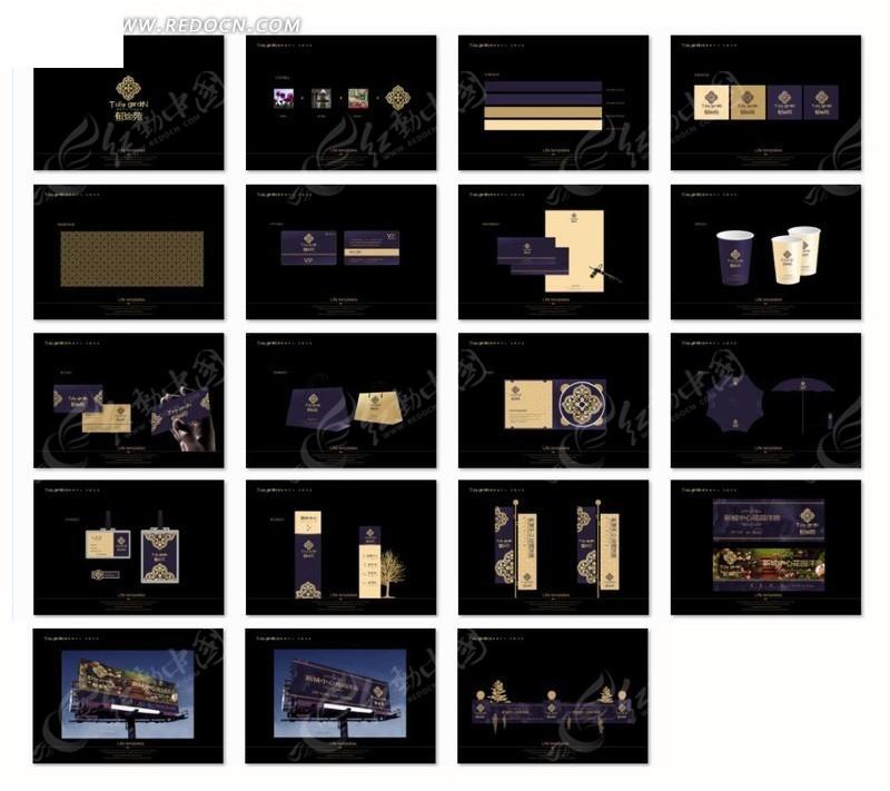精美房地产VI手册设计图片
