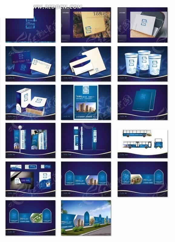 蓝色VI地产手册设计图片