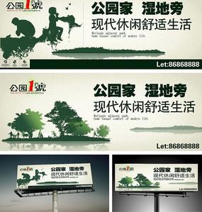公园1号户外高炮房产广告