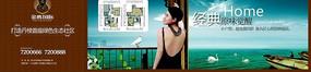 高档典雅绿色生态社区金鹰国际房地产楼盘围墙广告