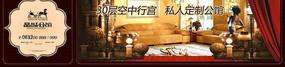 欧式奢华空中行宫晶城公馆商业地产围墙广告