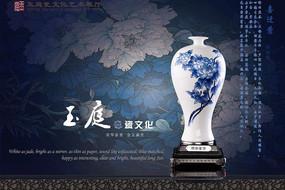 蓝色古典华丽的玉庭瓷文化艺术展厅海报