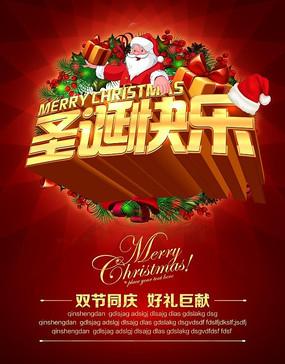 圣诞快乐节日海报设计