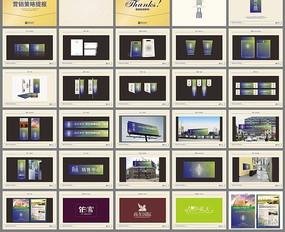 蓝绿组合的尚品房地产vi设计