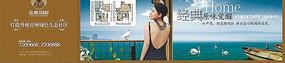 房地产楼盘围墙广告-- 阳台上 性感美女背影