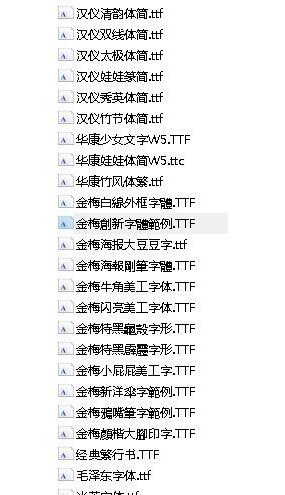 大量常用中文安装字体