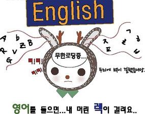 念英语头痛的小兔子