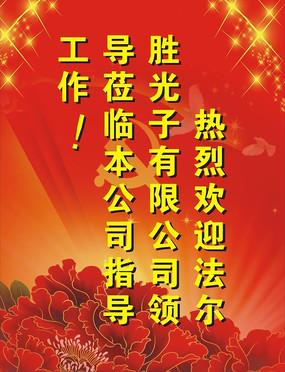 红色牡丹星光背景欢迎牌
