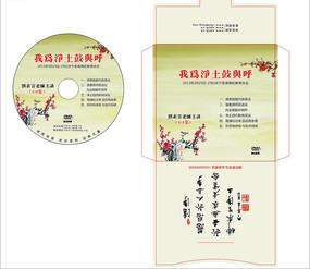 中国风佛文化教育光盘封面