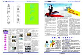 建材企业报纸模板