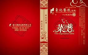 红色喜庆中国风菜谱封面
