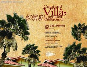 棕榈树屋檐房地产海报