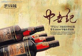 红酒斑驳背景房产海报