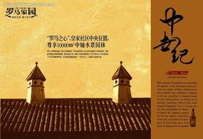 欧式建筑屋顶复古房产海报