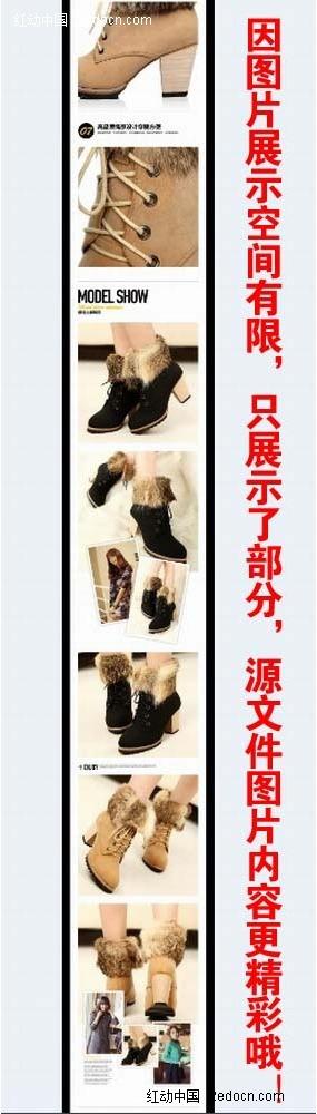 女鞋淘寶寶貝描述