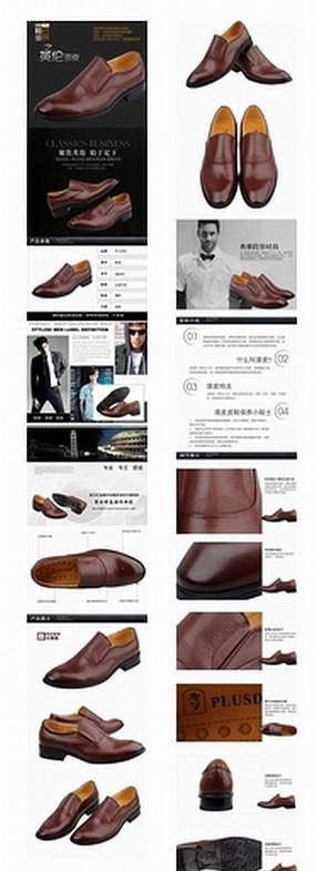 男士棕色牛皮鞋详情页面模板