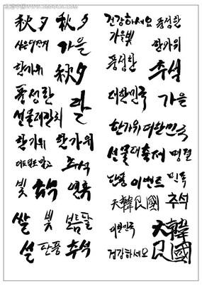 韓文中文字體書法AI