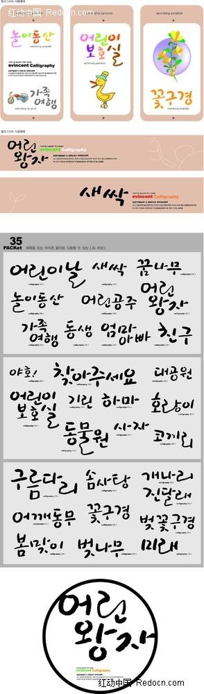 韩文字体书法矢量素材AI图片