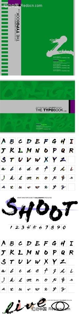 英文数字书法字体素材AI图片