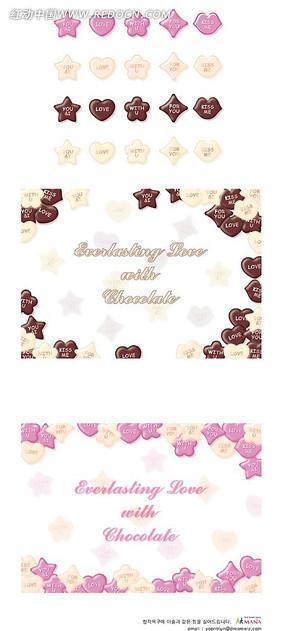 心形五角星巧克力边框