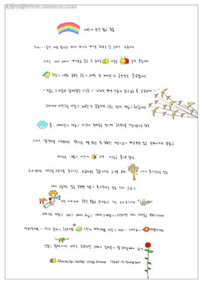 可爱韩文信件AI素材
