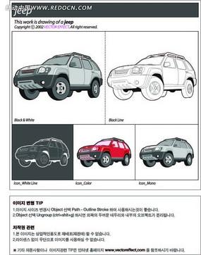 SUV汽车手绘图