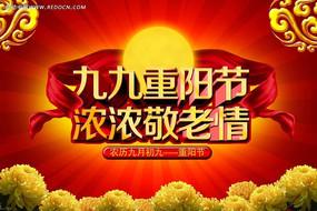 红色风格九九重阳节海报模板