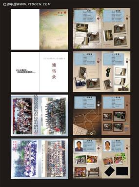 学校通讯录画册设计