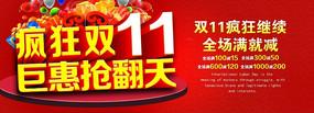 疯狂双11巨惠网店促销海报