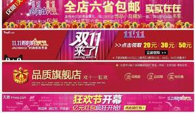 双11网店banner设计素材