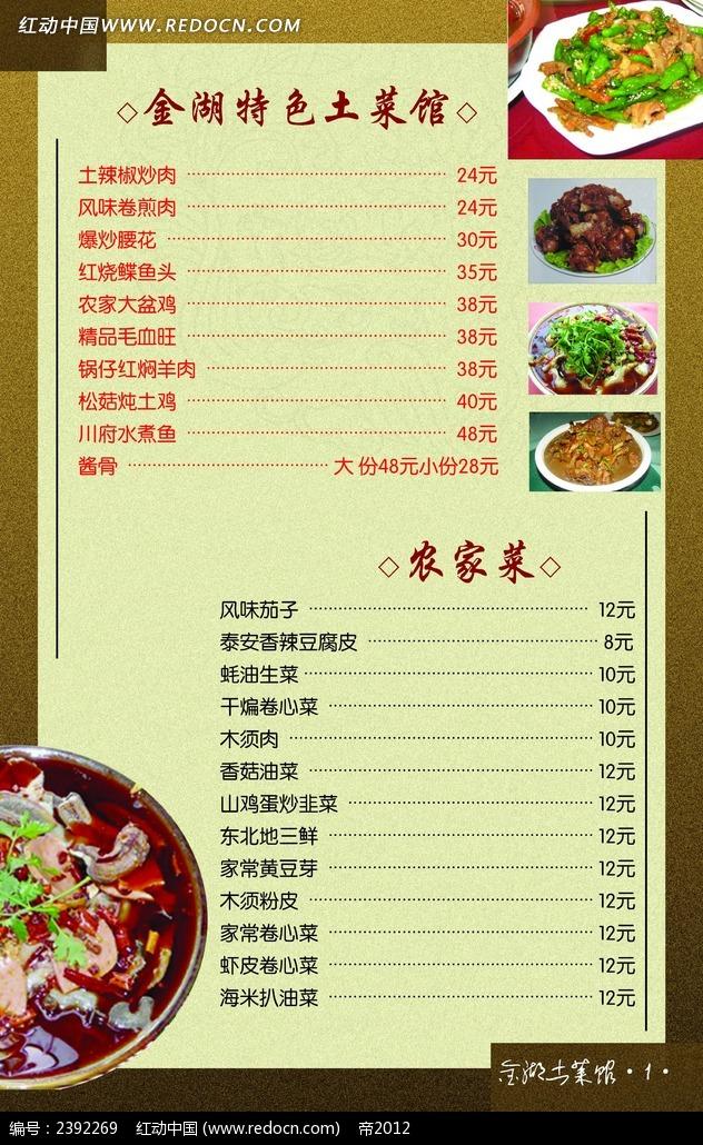 简易饭馆菜单