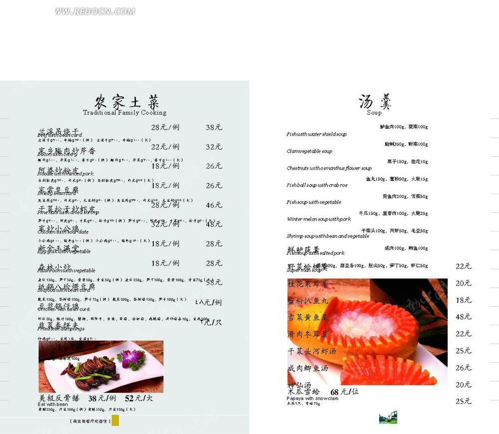 中国风蜀湘园私房菜菜单内页设计3