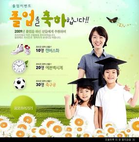韩国打折活动网页模板