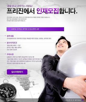 韩国个人简历网页模板