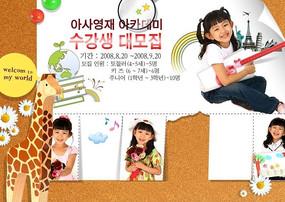 韩国儿童教育网页宣传素材